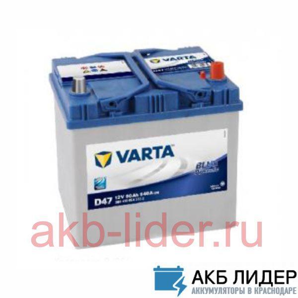 Аккумулятор Varta Blue Dynamic 60 Ач 560410054 (D47) asia (О.П.), купить, заказать, цена, недорого, цена, отзывы, АКБ, аккумулятор, Краснодар, Кубань, Краснодарский край