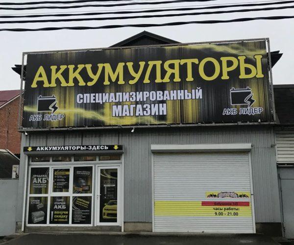 Аккумулятор, АКБ, магазин, Краснодар, Бабушкина 145, улица