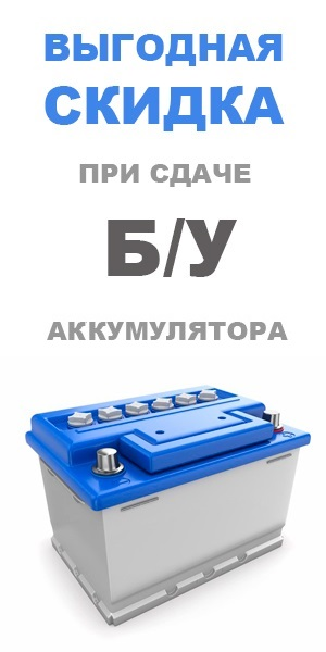Скидка, аккумулятор, акб, Краснодар, б у, сдать, сдача