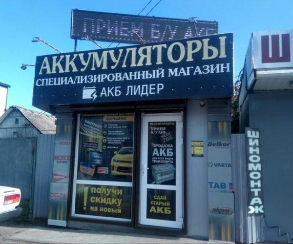 Аккумулятор, АКБ, магазин, Краснодар, Российская 272, улица