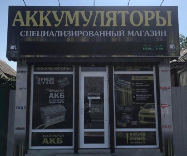 Аккумулятор, АКБ, магазин, Краснодар, Российская 626, улица